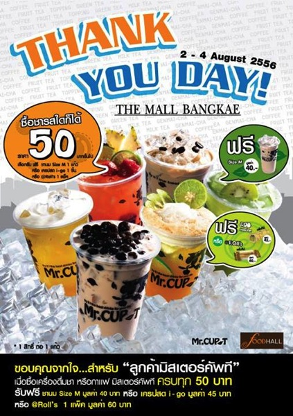 Promotion Mr.CupT Thank You Day Buy 1 Get 1 Free @ the Mall Bangkae