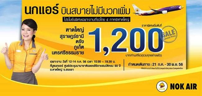 โปรโมชั่นนกแอร์ บินราคาเดียว 1,200.- ในงานเที่ยวไทย 5 ภาค สงขลา