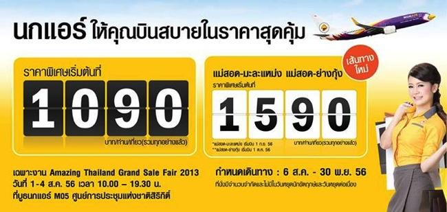 โปรโมชั่นนกแอร์ ราคาพิเศษ ในงาน Amazing Thailand Grand Sales 2013