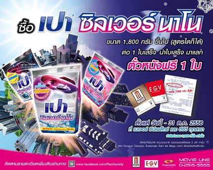 Promotion Pao Silver Nano Free Movie @ Major & EGV & Paradise Cineplex
