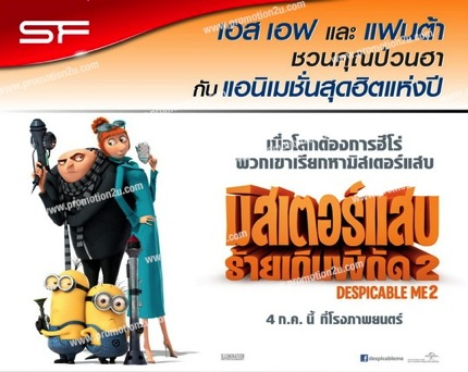 Promotion SF Fanta Get Free Despicable Me 2  Ticket