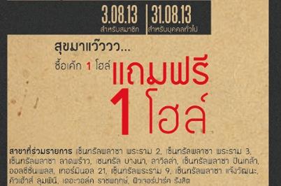 Promotion Secret Recipe 1 For 2 Together Buy Cake 1 Free1