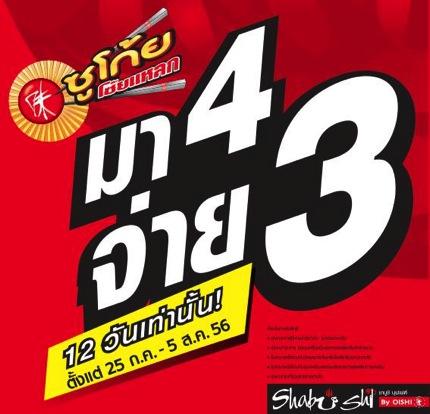 โปรโมชั่น Shabushi ซูโก้ยโซ้ยแหลก มา 4 จ่าย 3 (กค.-สค.56)