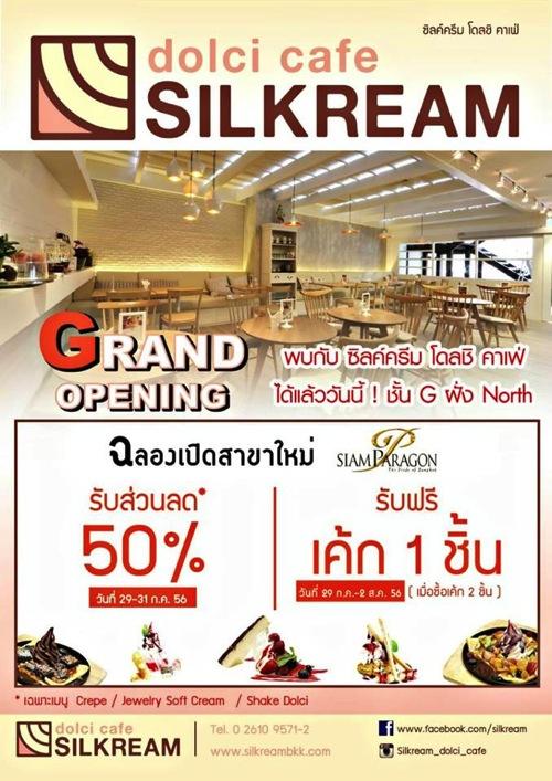 โปรโมชั่น Silkream Dolci Cafe ลด 50% และเค้ก 2 แถม 1