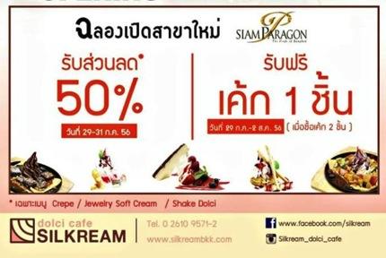 Promotion Silkream Dolci Cafe Save 50% & Buy Cake 2 Free 1