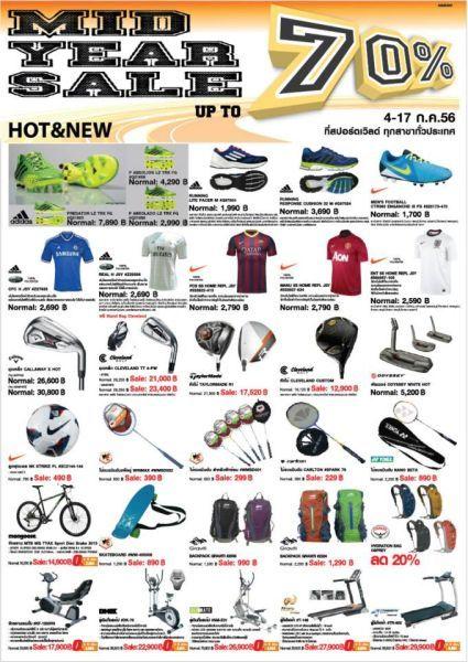 โปรโมชั่น Sports World Mid Year Sale 2013 ลดสูงสุด 70%
