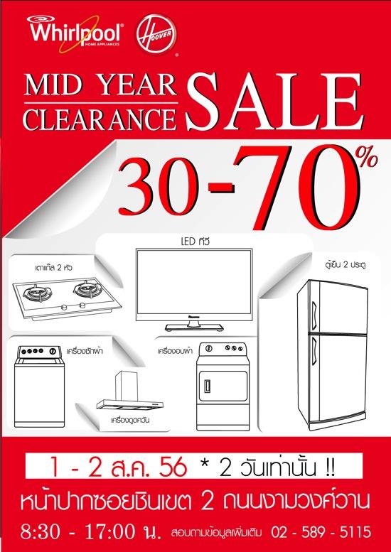 โปรโมชั่น Whirlpool, Hoover Mid-year Clearance Sale 2013 ลดสูงสุด 70%