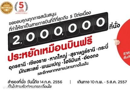 AirAsia GUIDE คู่มือการจอง AirAsia High-5 ประหยัดเหมือนบินฟรี 2,000,000 ที่นั่ง บินเริ่มต้น 5 บาท ให้ได้ราคาตามโปรโมชั่น