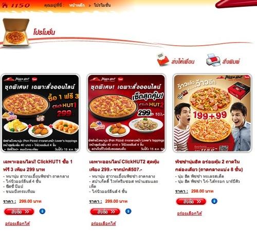 วิธีสั่งชุด promotion pizza hut wow double set ขั้นที่ 1
