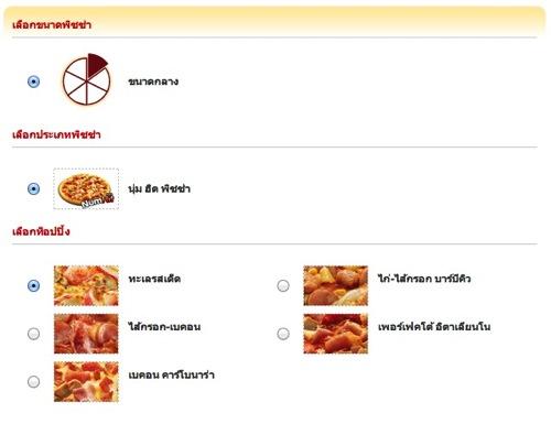 วิธีสั่งชุด promotion pizza hut wow double set ขั้นที่ 2