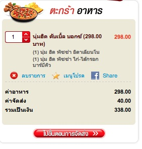 วิธีสั่งชุด promotion pizza hut wow double set ขั้นที่ 4