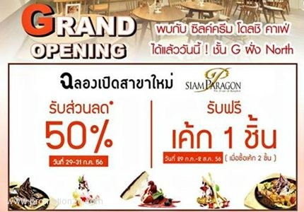 โปรโมชั่น Silkream Dolci Cafe Grand Opening @ Siam Paragon ลด 50%, เค้ก 2 แถม 1!!!