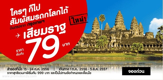 Promotion Airasia 2013 Celebrate New Route Bangkok - Siem Reap Started 79.-