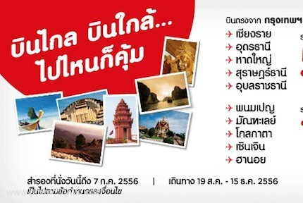 Promotion Airasia 2013 Fly near or far, Best value always.