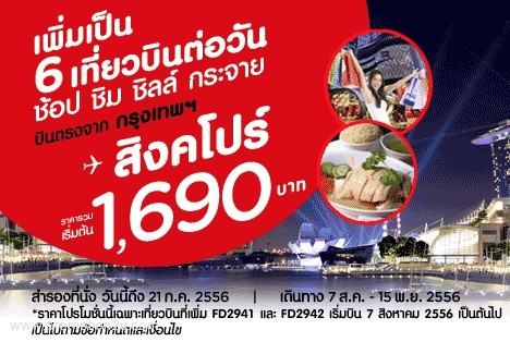 Promotion Airasia  Get More Flights To Singapore Started