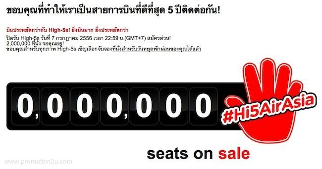 โปรโมชั่นใหญ่ AirAsia BIG SALE High-5s 2,000,000 ที่นั่งกำลังจะมา???