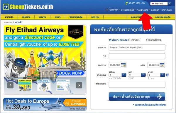 โปรโมชั่น CheapTickets.co.th โค๊ดลด 20% ทุกเที่ยวบิน