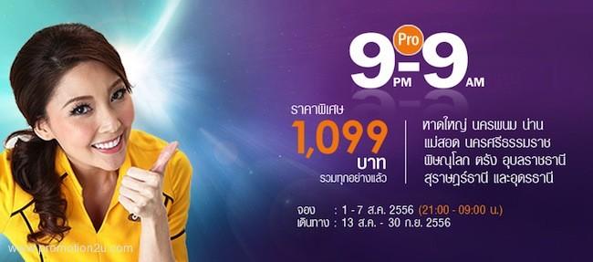 โปรโมชั่นนกแอร์ 2556 Pro 9-9 บินราคาเดียว 1,099.- (11เส้นทาง)