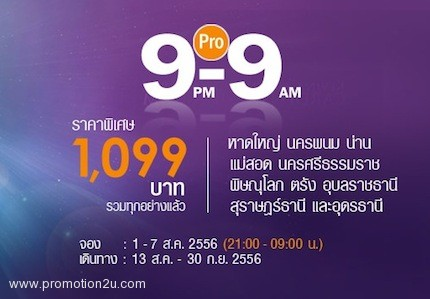 Promotion NokAir Pro 9-9 Fly Started 1,099.-