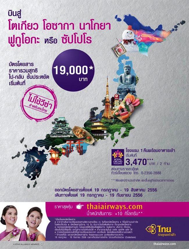 Promotion thai airways happy visa free to japan 2013 strated 19000 full