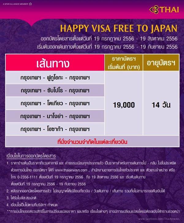 โปรโมชั่นการบินไทย Happy Visa Free to Japan 2013 บินญี่ปุ่น 19,000.-