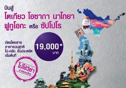 Promotion thai airways happy visa free to japan 2013 strated 19000