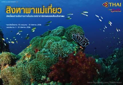 โปรโมชั่นการบินไทย  สิงหาพาแม่เที่ยว 2556
