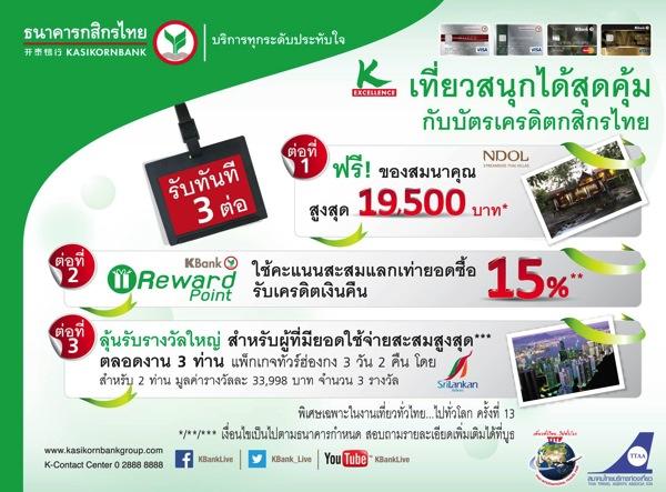 โปรโมชั่นบัตรกสิกรไทย งาน เที่ยวทั่วไทย ไปทั่วโลก ครั้งที่ 13
