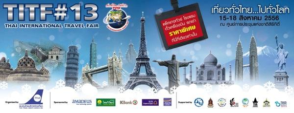 โปรโมชั่นงาน เที่ยวทั่วไทย ไปทั่วโลก ครั้งที่ 13