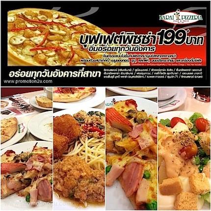 โปรโมชั่นชวนชิม#16 รีวิวบุฟเฟ่ต์พิซซ่าสุดคุ้ม 213Net. ที่ Narai Pizzeria