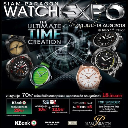Promotion Siam Paragon Watch Expo 2013