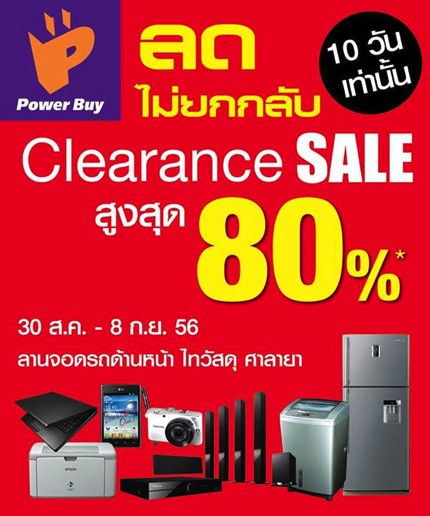 Brochure Power Buy Clearance Sale up to 80% [Aug.-Sep.2013]
