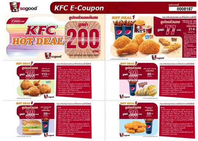 คูปองโปรโมชั่น KFC Hot Deal อร่อยคุ้มกับคูปองส่วนลดเงินสด
