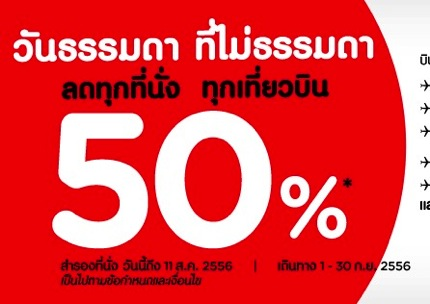 Promotion Airasia 2013 September Sale All Seats All Flights 50%