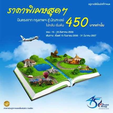 Promotion Bangkok Airways 2013 Fly Mandalay Started 450.-