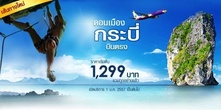 Promotion Nokair 2013 New Route Don Mueang - Krabi Started 1,299.-