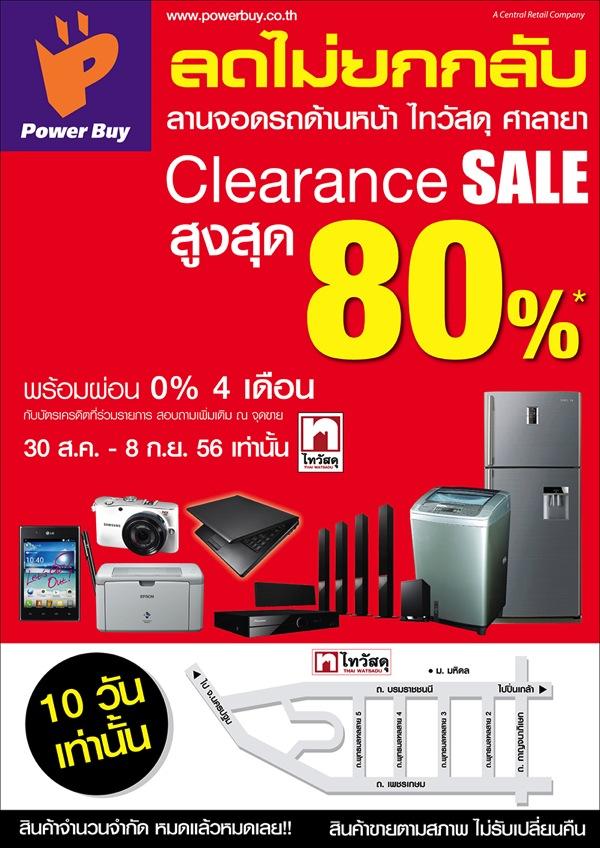 โปรโมชั่น Power Buy Clearance Sale ลดไม่ยกกลับ สูงสุด 80% @ ไทวัสดุ ศาลายา