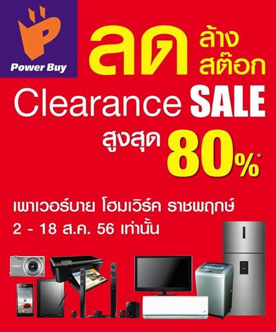 โปรโมชั่น Power Buy Clearance Sale ลดสูงสุด 80% @ โฮมเวิร์ค ราชพฤกษ์