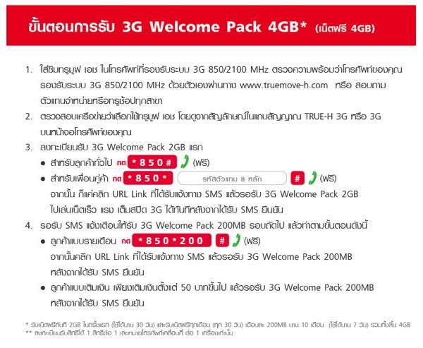 เงื่อนไขโปรโมชั่น TrueMove H 3G Welcome Pack รับสิทธิ์เล่นเนตฟรี 4 GB