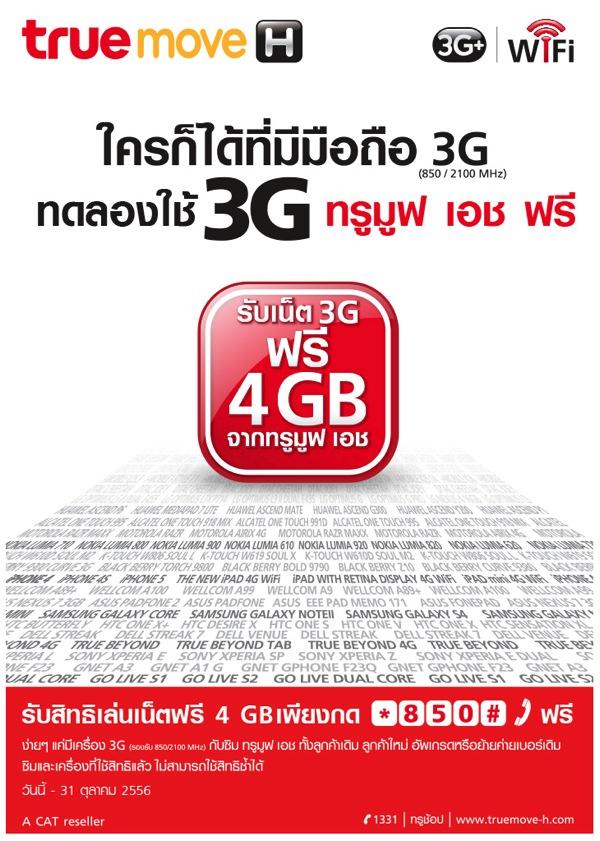 โปรโมชั่น 3G Welcome Pack รับสิทธิ์เล่นเนตฟรี 4 GB