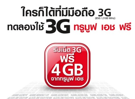 Promotion TrueMove 3G Welcome Pack Net Free 4GB