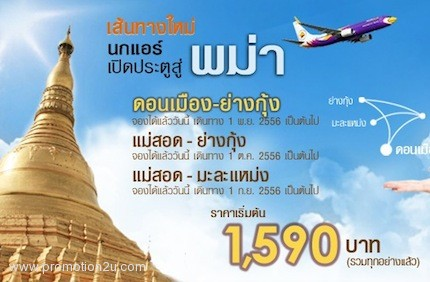 Promotion Nokair 2013 New Route Gateway to Myanmar Started 1,590.-