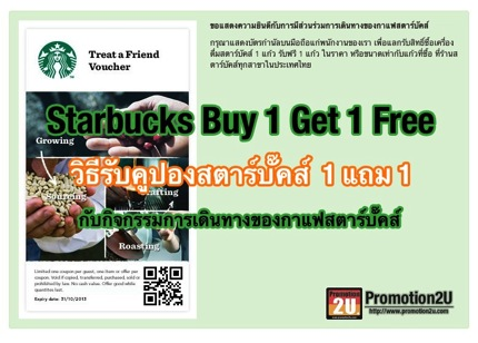 Promotion Stabuck Buy 1 Get 1 Free 2013