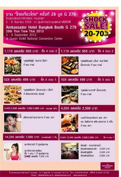 All Promotion Buffet @ Discovery Thailand Discovery World 28th Ambassador
