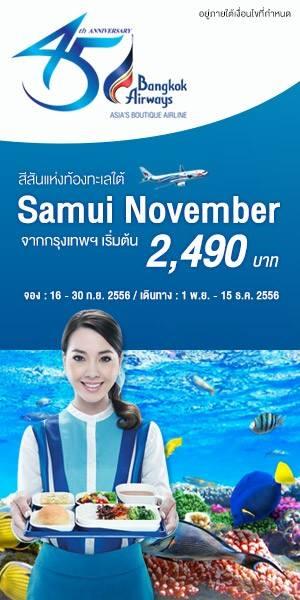 Bangkok Airways Samui November 2013 Started 2,490.-