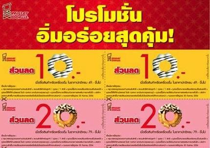 Coupon Promotion Mister Donut Best Value