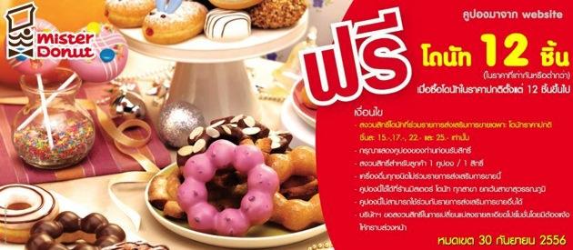 คูปองโปรโมชั่น Mister Donut ซื้อ 12 แถมฟรี 12 ชิ้น (กย.56)