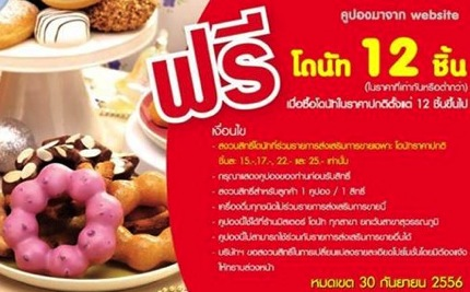 Coupon Promotion Mister Donut Buy 12 Get 12 [Sep.2013]