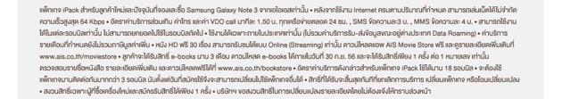Promotion AIS Samsung Galaxy Note 3 Terms & Condition