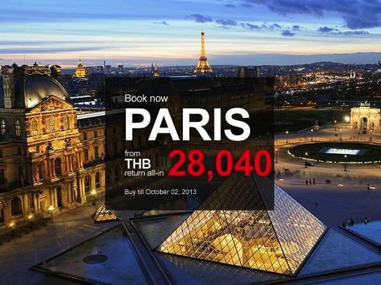 โปรโมชั่นแอร์ฟรานซ์ 2556 Ready, Set, Go! บินปารีส เริ่มต้น 28,040.-